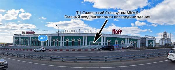Вид на ТЦ Славянский Стан